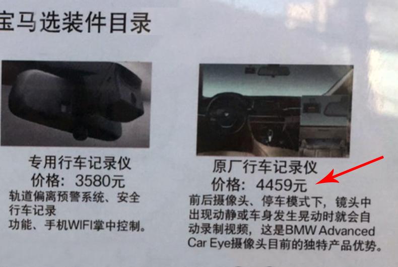 宝马7系加装后排娱乐系统与原厂行车记录仪